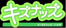 北海道の児童デイサービス総合サイト キズナッズ